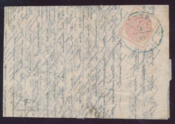 Hannover Mi.Nr.6a auf Drucksache Luxus Fotoattest BPP