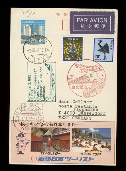 Japan Interessanter Luftpostbeleg